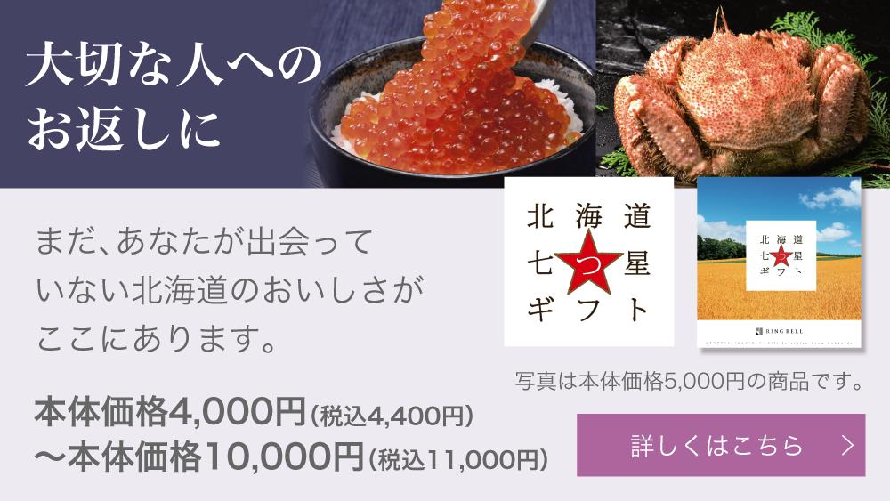 北海道七つ星ギフトページリンク