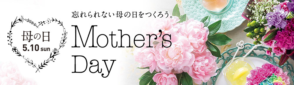 忘れられない母の日を作ろう Mothe's Day 5.10 sun 母の日