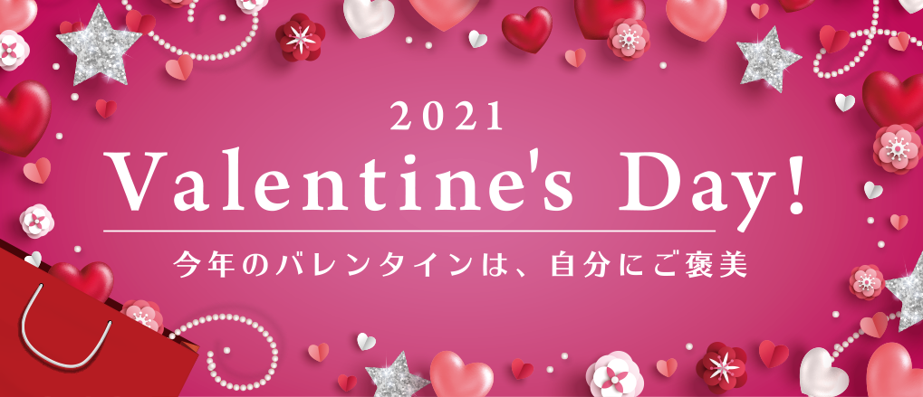 2021 Valentine's Day 今年のバレンタインは、自分にご褒美