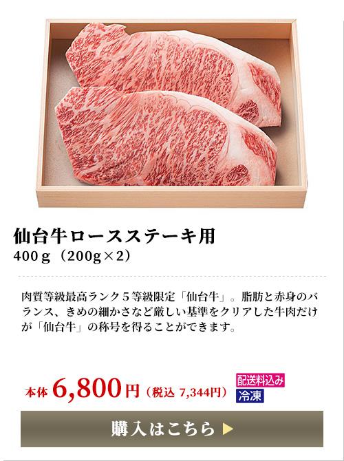 仙台牛ロースステーキ用 400g(200g×2) 肉質等級最高ランク5等級限定「仙台牛」。脂肪と赤身のバランス、きめの細かさなど厳しい基準をクリアした牛肉だけが「仙台牛」の称号を得ることができます。 本体6,800円税込7,344円 配送料込み 冷凍