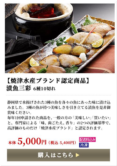 【焼津水産ブランド認定商品】漬魚三彩6種10切れ 静岡県で水揚げされた3種の魚を各々の魚にあった味に漬け込みました。3種の魚が持つ美味しさを引き立てる漬魚を是非御賞味ください。毎年1回申請された商品を、一般の方の「美味しい」「買いたい」と、専門家による「味、歯ごたえ、香り」の2つの評価基準で審査され 高評価のものだけ「焼津水産ブランド」と認定されます。 本体5,000円税込5,400円 配送料込み 冷凍