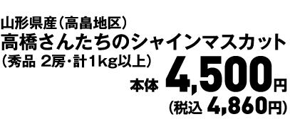 山形県産(高畠地区)高橋さんたちのシャインマスカット(秀品 2房・計1kg以上)本体4,500円(税込 4,860円)