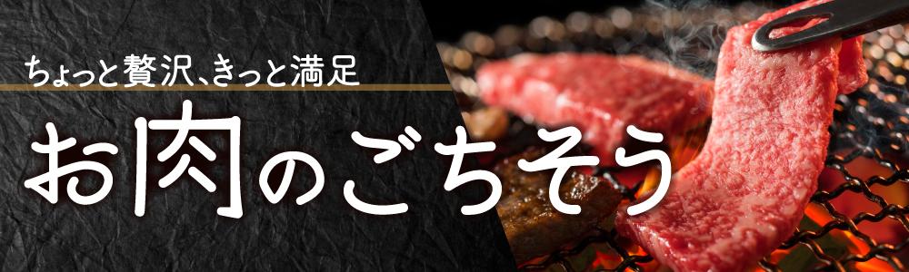 ちょっと贅沢、きっと満足 お肉のごちそう