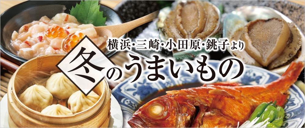 横浜・三崎・小田原・銚子より 冬のうまいもの