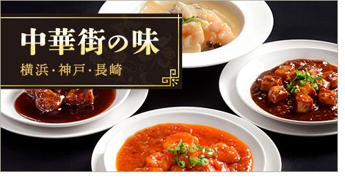 イオンの通販│イオンショップ 中華グルメ 中華街の味 ─ 横浜・神戸・長崎