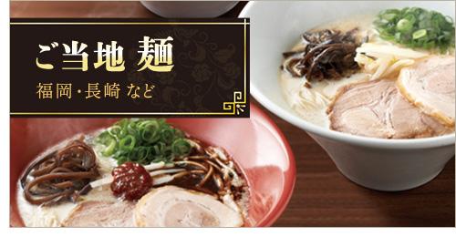イオンの通販│イオンショップ 中華グルメ ご当地「麺」 ─ 福岡・長崎 など