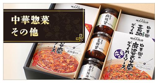 イオンの通販│イオンショップ 中華グルメ 中華惣菜・その他