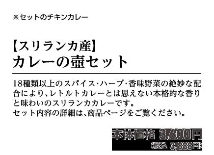 【スリランカ産】カレーの壺セット18種類以上のスパイス・ハーブ・香味野菜の絶妙な配合により、レトルトカレーとは思えない本格的な香りと味わいのスリランカカレーです。セット内容の詳細は、商品ページをご覧ください。配送料込み本体価格 3,600円(税込 3,888円)