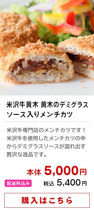米沢牛黄木 米沢牛入メンチカツ(デミグラスソース入り)│米沢牛専門店のメンチカツです!米沢牛を使用したメンチカツの中からデミグラスソースが溢れ出す、贅沢な逸品です。