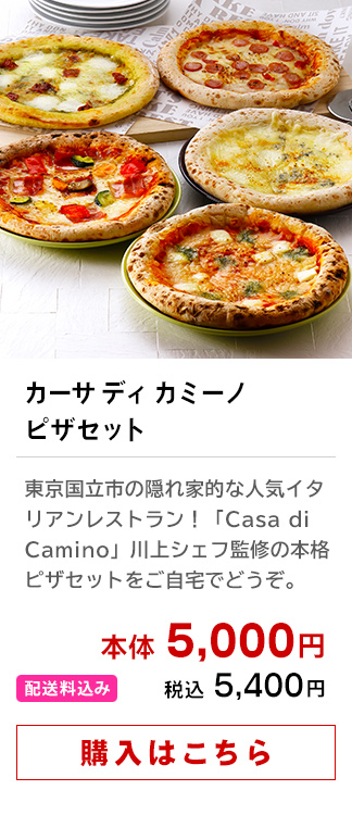 カーサ ディ カミーノ ピザセット│東京国立市の隠れ家的な人気イタリアンレストラン!「Casa di Camino」川上シェフ監修の本格ピザセットをご自宅でどうぞ。