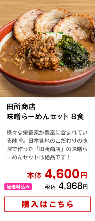 田所商店 味噌らーめんセット 8食(北海道・伊勢・江戸前・九州の蔵出し味噌) (L5844)│様々な栄養素が豊富に含まれている味噌。日本各地のこだわりの味噌で作った「田所商店」の味噌らーめんセットは絶品です!