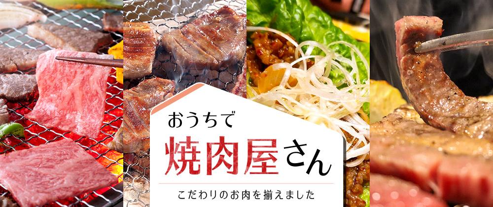 イオンのネット通販│イオンショップ こだわりのお肉を揃えました。おうちで焼肉屋さん