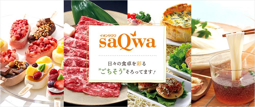 イオンの通販│イオンショップ サクワ(saQwa) 日々の食卓を彩る