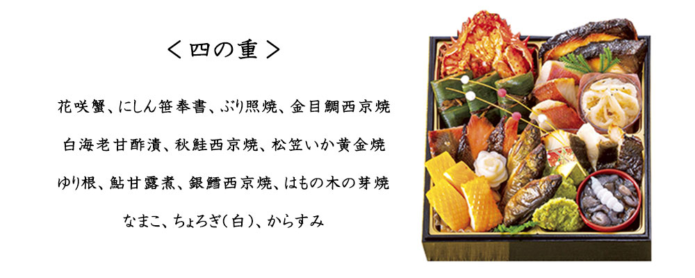 オリジナル 和四段重「華鳳」かほう【4?5人前・61品目】【イオンのおせち】
