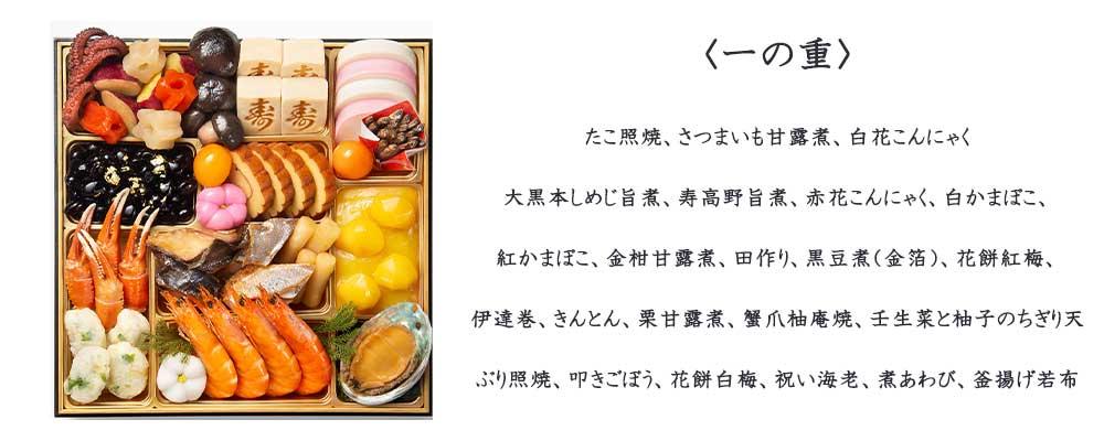 和洋中三段重「福」【4-5人前・63品目】【イオンのおせち】