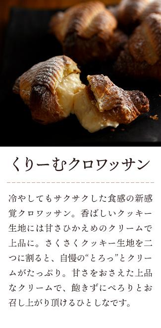 """八天堂 くりーむクロワッサン:冷やしてもサクサクした食感の新感覚クロワッサン。香ばしいクッキー生地には甘さひかえめのクリームで上品に。さくさくクッキー生地を二つに割ると、自慢の""""とろっ""""とクリームがたっぷり。甘さをおさえた上品なクリームで、飽きずにぺろりとお召し上がり頂けるひとしなです。"""