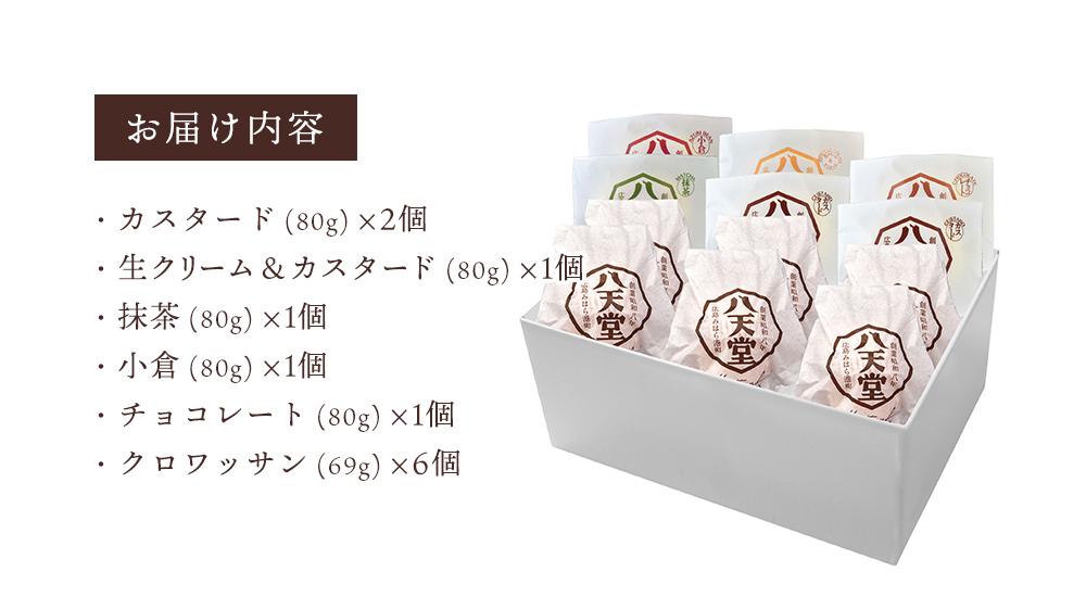 【お届け内容】カスタード(80g)×2個、生クリーム&カスタード(80g)×1個、抹茶(80g)×1個、小倉(80g)×1個、チョコレート(80g)×1個、クロワッサン(69g)×6個