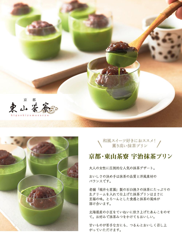 京都・東山茶寮 宇治抹茶プリン 6個