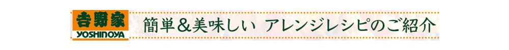吉野家の超特盛で簡単&美味しいアレンジレシピ