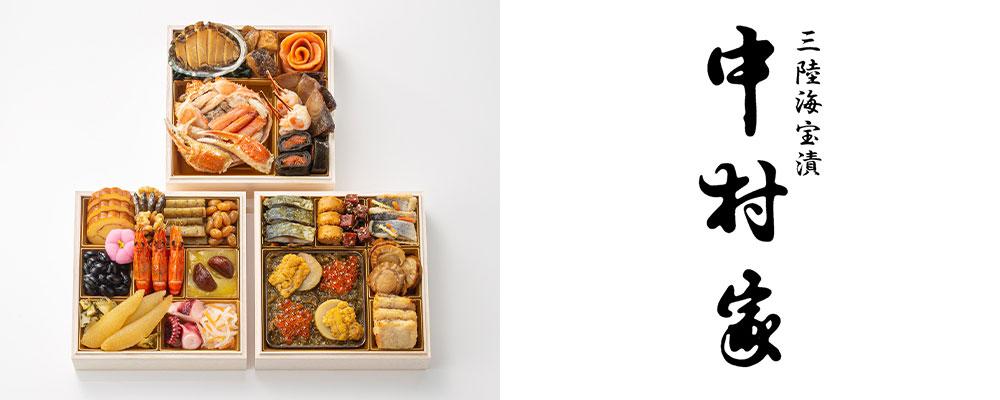 三陸海宝漬 中村家「黄金の海」【約3人前・30品目】【イオンのおせち】