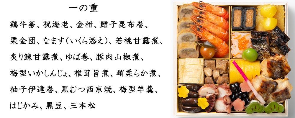 一の重 ハイアット リージェンシー 東京 「香宝」【約4~5人前・47品目】【イオンのおせち】