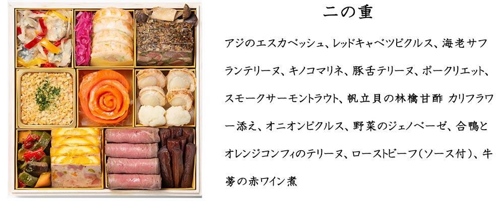 二の重 ハイアット リージェンシー 東京 「香宝」【約4~5人前・47品目】【イオンのおせち】