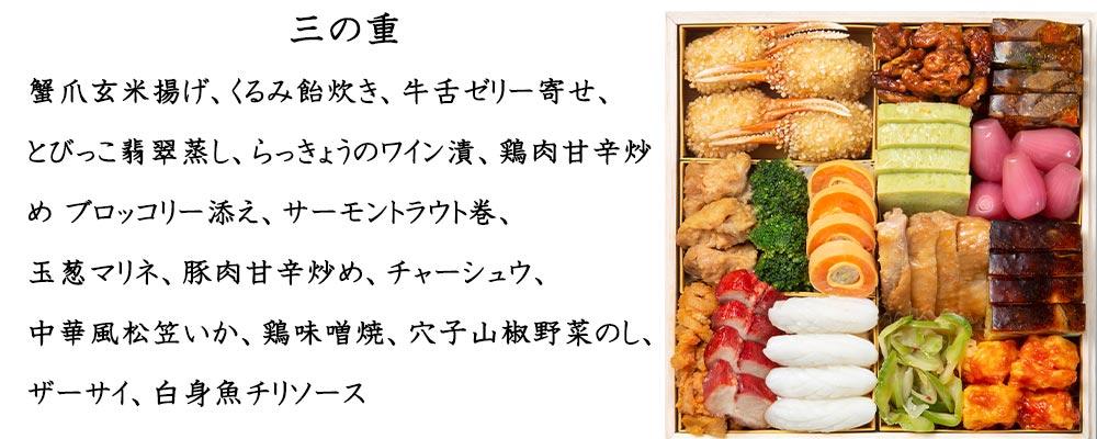 三の重 ハイアット リージェンシー 東京 「香宝」【約4~5人前・47品目】【イオンのおせち】