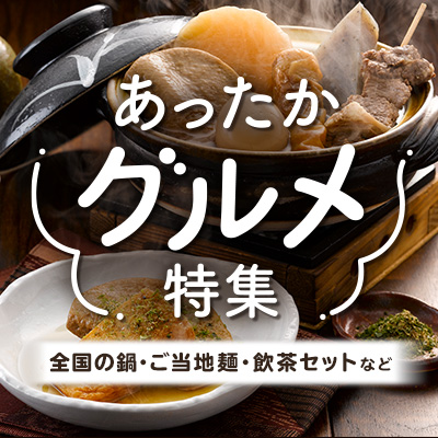 あったかグルメ特集|全国の鍋・ご当地麺・飲茶セットなどはこちらです。