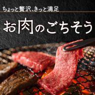 お肉のごちそう