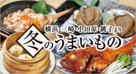 横浜・三崎・小田原・銚子より冬のうまいもの
