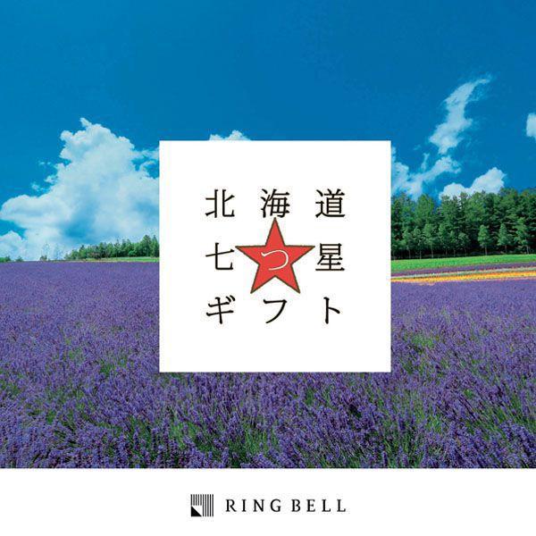 北海道七つ星ギフト ピリカ 【年間ギフト】【アート弔事結び切り】 商品画像1