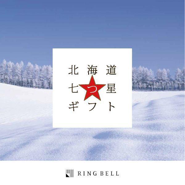 北海道七つ星ギフト ヌプリ 【年間ギフト】【アート弔事結び切り】 商品画像1