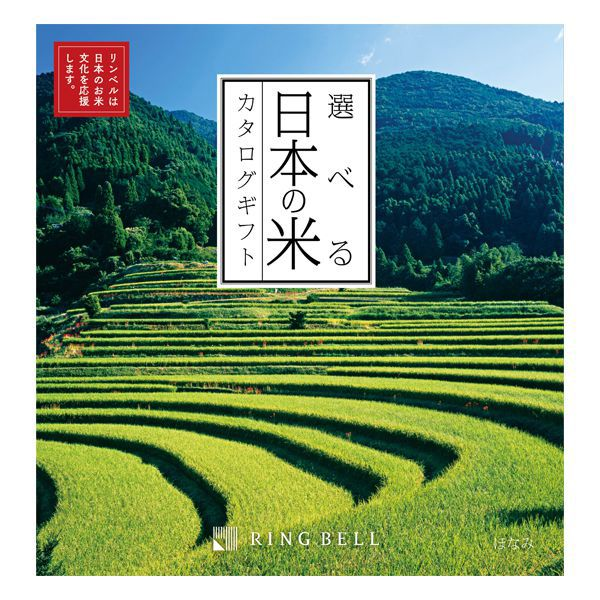 選べる日本の米カタログギフト ほなみ 【年間ギフト】【アート弔事結び切り】 商品画像1