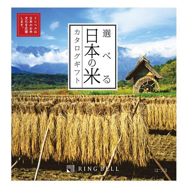 選べる日本の米カタログギフト はつほ 【年間ギフト】【アート弔事結び切り】 商品画像1