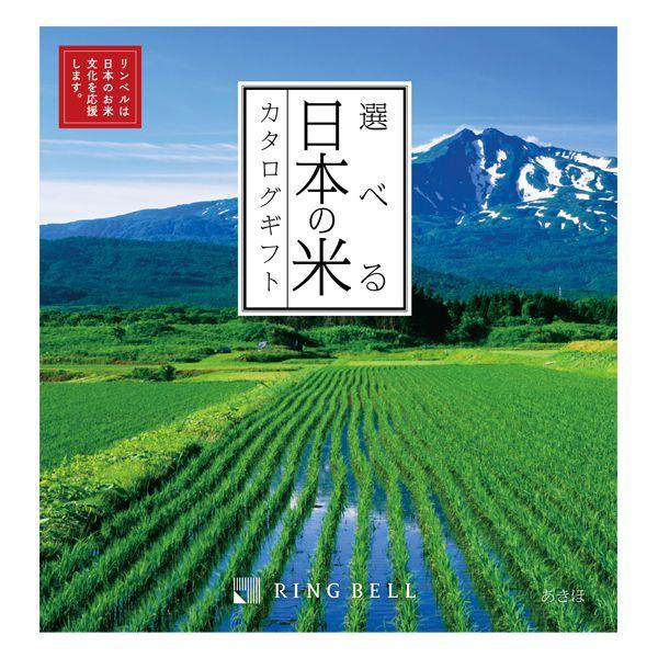選べる日本の米カタログギフト あきほ 【年間ギフト】【アート弔事結び切り】 商品画像1
