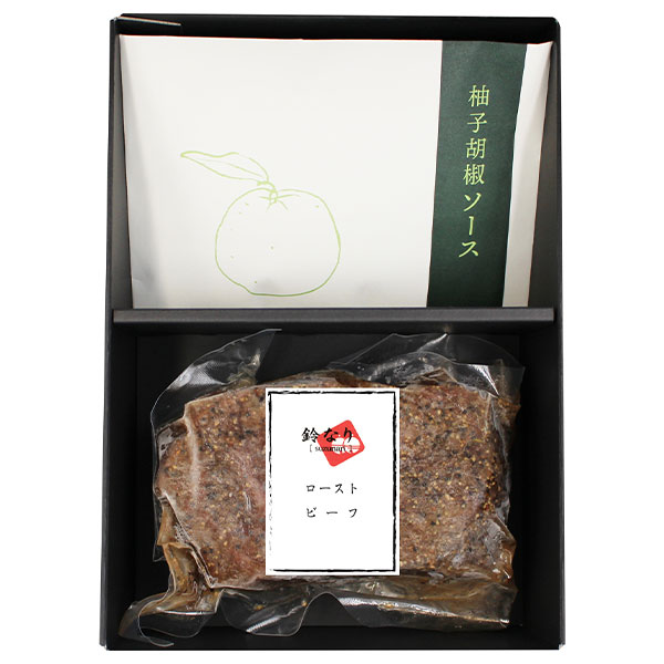 【季旬鈴なり】ローストビーフ 柚子胡椒ソース (L2644) 【サクワ】【直送】 商品画像1