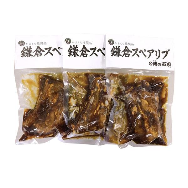 【肉の石川】 鎌倉スペアリブ 250グラム×3袋[KS-253] (L5883) 【サクワ】【直送】 商品画像2