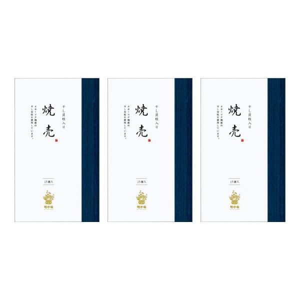 【在庫限り】【聘珍樓】干し貝柱入り焼売15個×3箱(L4401)【サクワ】 商品画像2