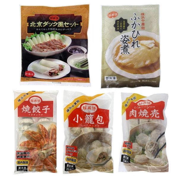 【耀盛號】点心5点セット(北京ダック風・ふかひれ入り)(L5959)【サクワ】【直送】 商品画像2