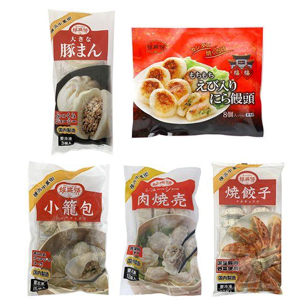 【耀盛號】点心5点セット(豚まん入)(L5960)【サクワ】【直送】 商品画像2
