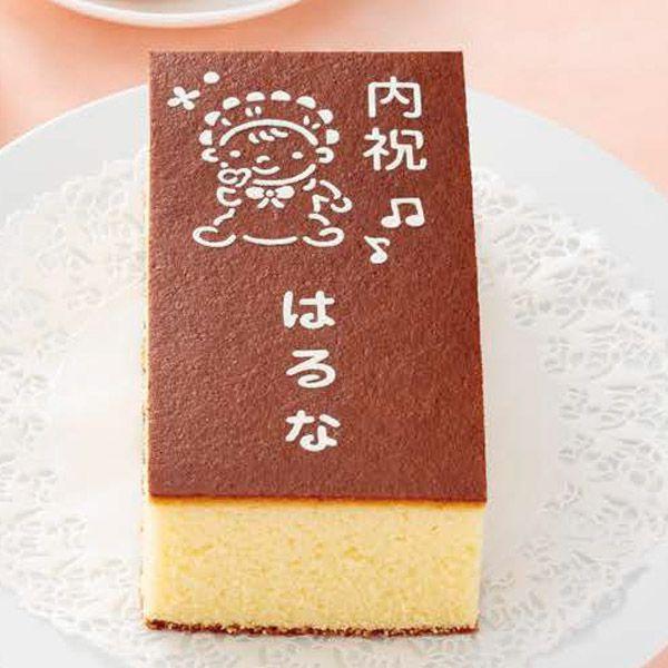 長崎堂 カステーラ(小)(名入れ)&フレーバー バニラコース【贈りものカタログ】 商品画像1