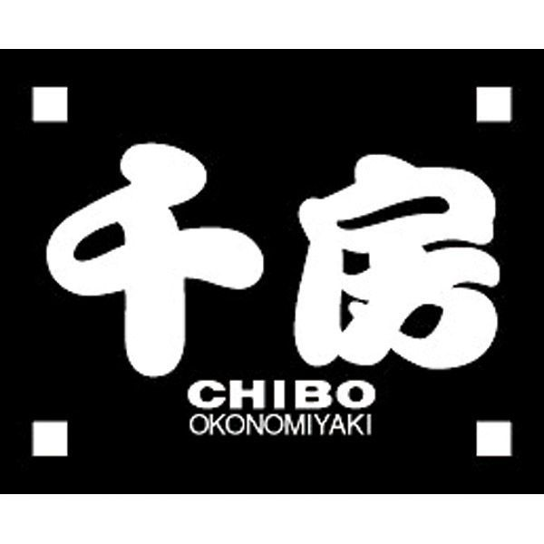 千房 お好み焼セット[RE]【贈りものカタログ】 商品画像2