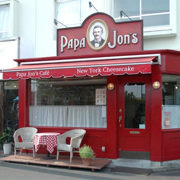 パパジョンズ ニューヨークチーズケーキ【おいしいお取り寄せ】 商品画像3