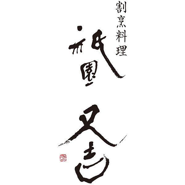 祇園又吉 だし香る京風かつとじ[KF-DK]【年間ギフト】 商品画像3