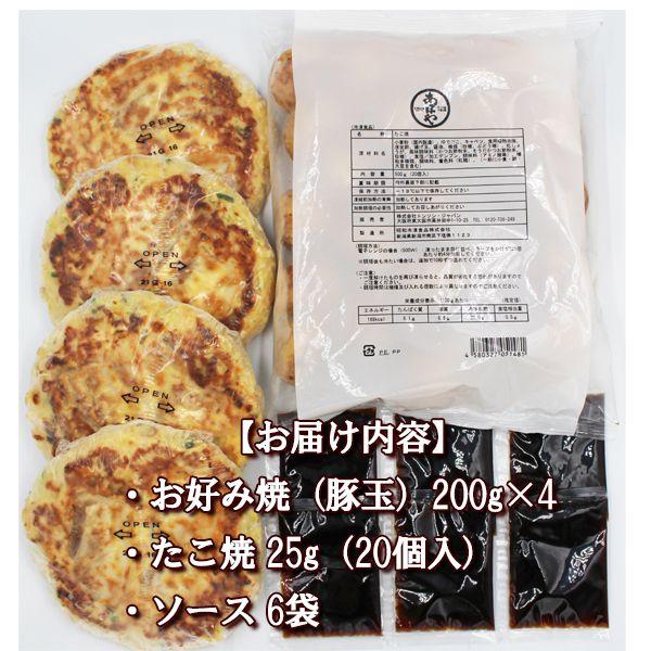 【あほや】たこ焼・お好み焼きセット (L5166) 【サクワ】【直送】 商品画像3
