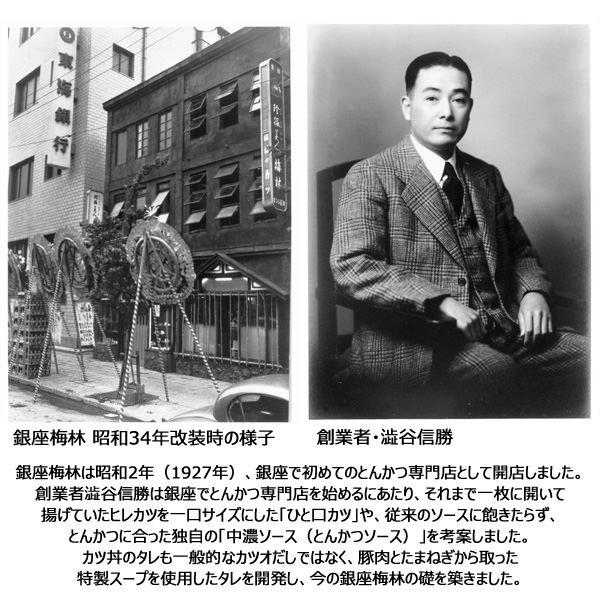 【銀座梅林】カツ丼の具 180グラム×8個 (L5695) 【サクワ】 商品画像3