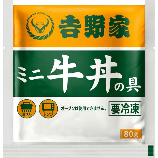 【吉野家】冷凍 ミニ牛丼の具 小盛 80グラム×10袋 (L5625) 【サクワ】 商品画像3