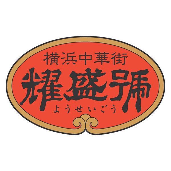 【耀盛號】点心5点セット(北京ダック風・ふかひれ入り)(L5959)【サクワ】【直送】 商品画像3