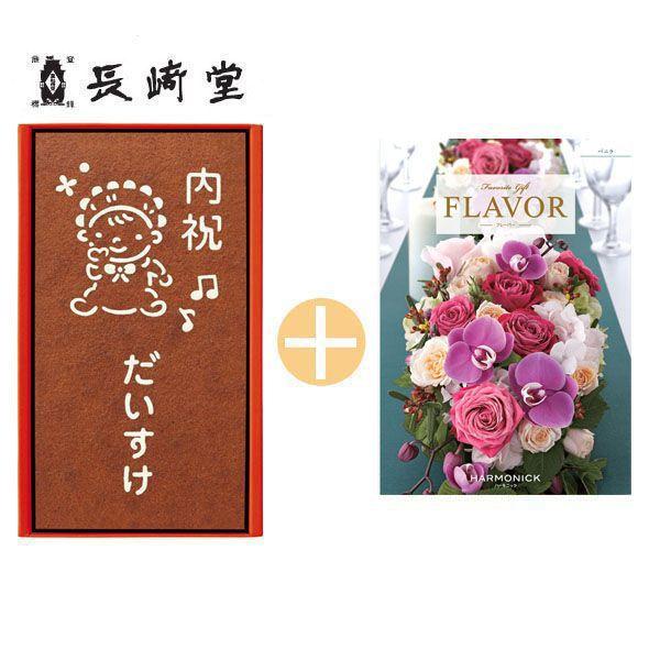 長崎堂 カステーラ(小)(名入れ)&フレーバー バニラコース【贈りものカタログ】 商品画像2