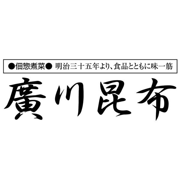 廣川昆布 万味豊秀 6品佃煮木箱詰【年間ギフト】[V1219-02] 商品画像3